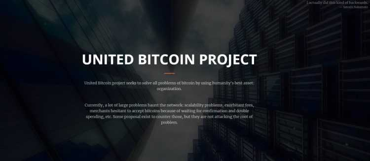 UNITED BITCOIN PROJECT