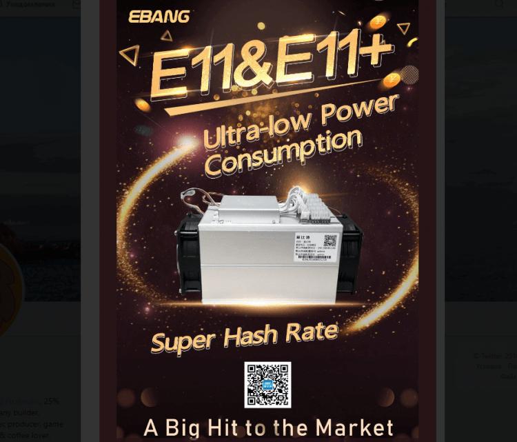 Maininga kompānija Ebang prezentējusi ierīces E11 un E11+