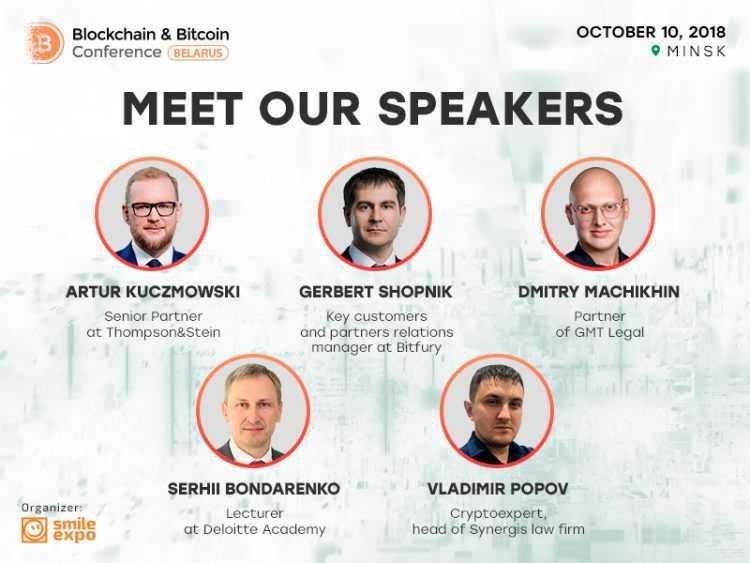 10. oktobrī Minskā norisināsies Blockchain & Bitcoin Conference Belarus 2018, kas būs veltīta kriptovalūtai, blokķēdes tehnoloģijai un ICO