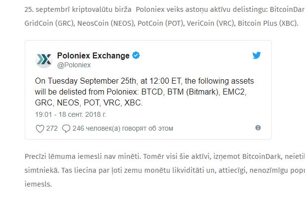 Kripto birža Poloniex izslēgs no saraksta astoņas kriptovalūtas