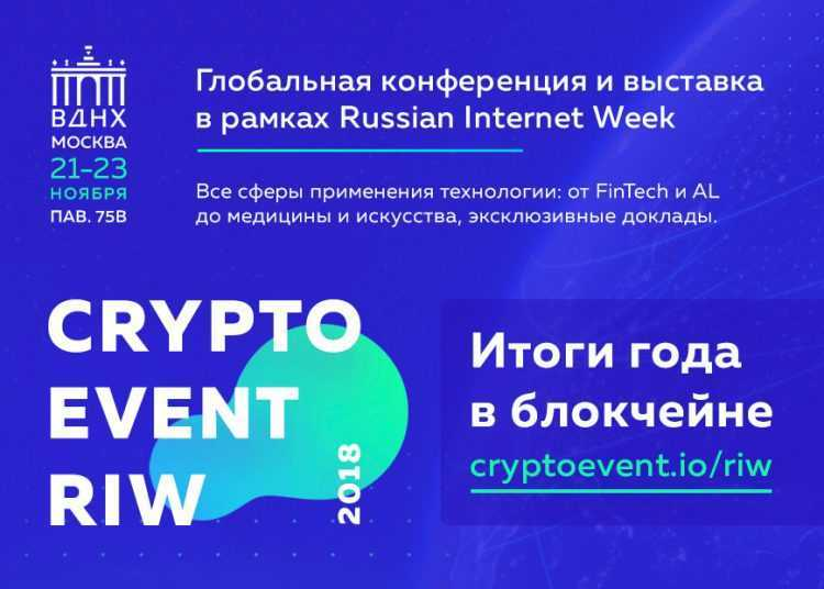 CryptoEvent RIW apkopos gada rezultātus blockchain