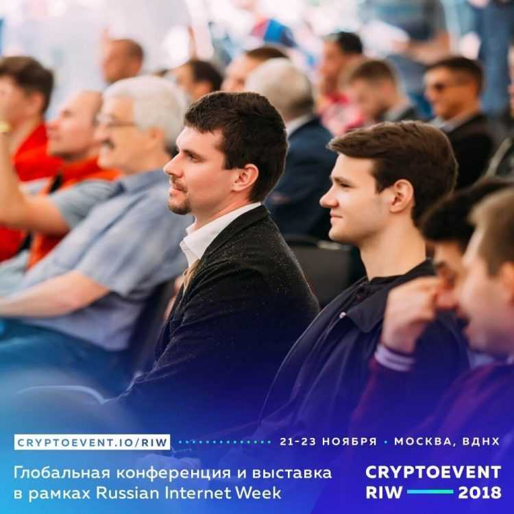 Cryptoevent