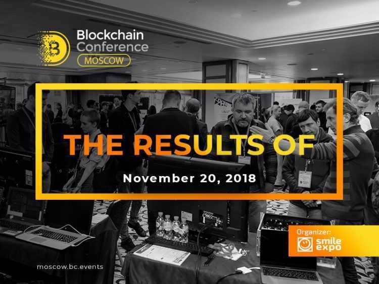 Maskavas Blockchain konferences rezultāti