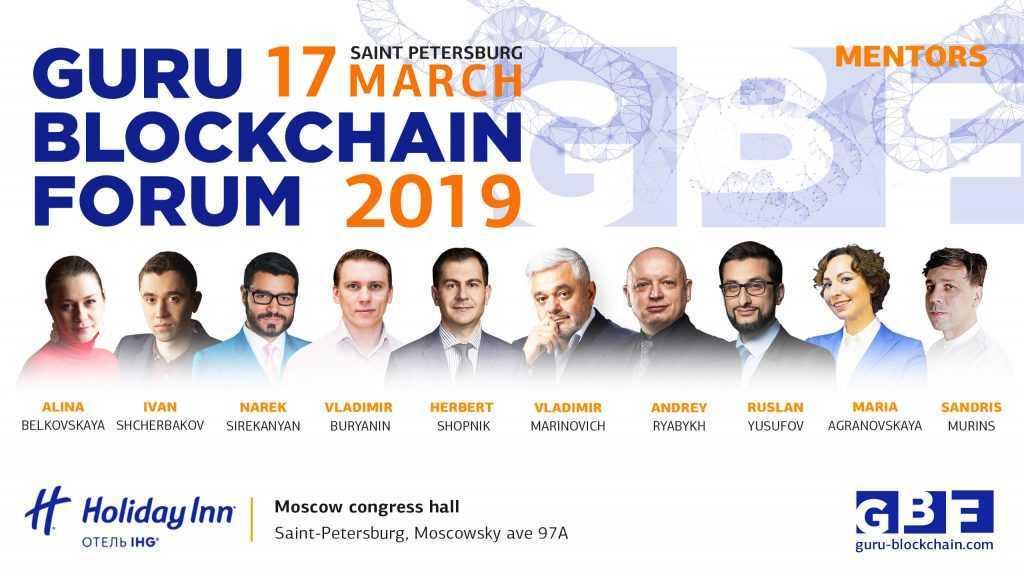 Foruma Guru Blockchain 2019 mentori