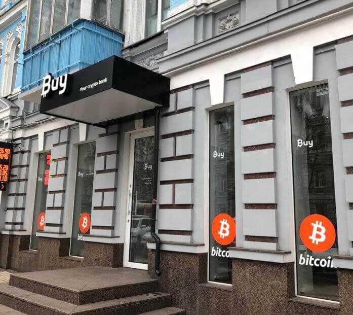 Ukrainas oficiālo kriptovalūtu maiņas punkta biroju