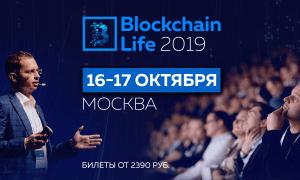 16.-17. oktobrī forums Blockchain Life Maskavā pulcēs 6000 dalībniekus un nozares top kompānijas