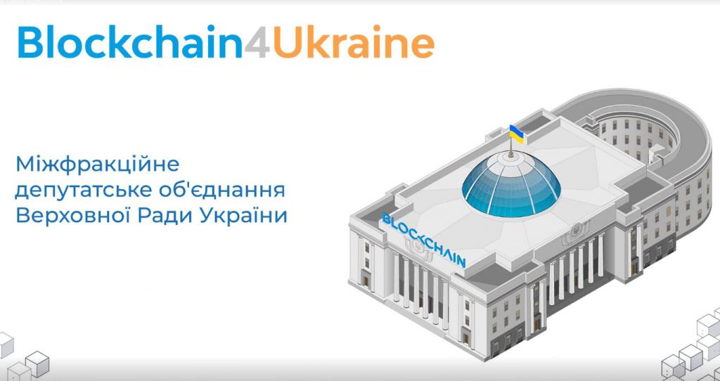 Ukrainā izveidota parlamenta grupa blockchain tehnoloģiju ieviešanai