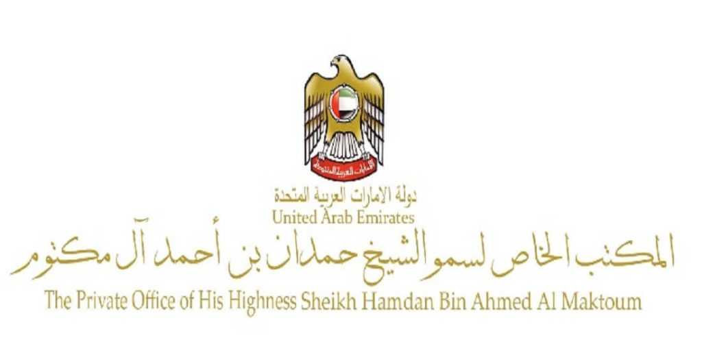 Headline – Private Office of His Highness Sheikh Hamdan Bin Ahmed Al Maktoum