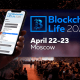 """Iegūstiet simtiem jaunu biznesa kontaktu forumā """"Blockchain Life 2020"""""""