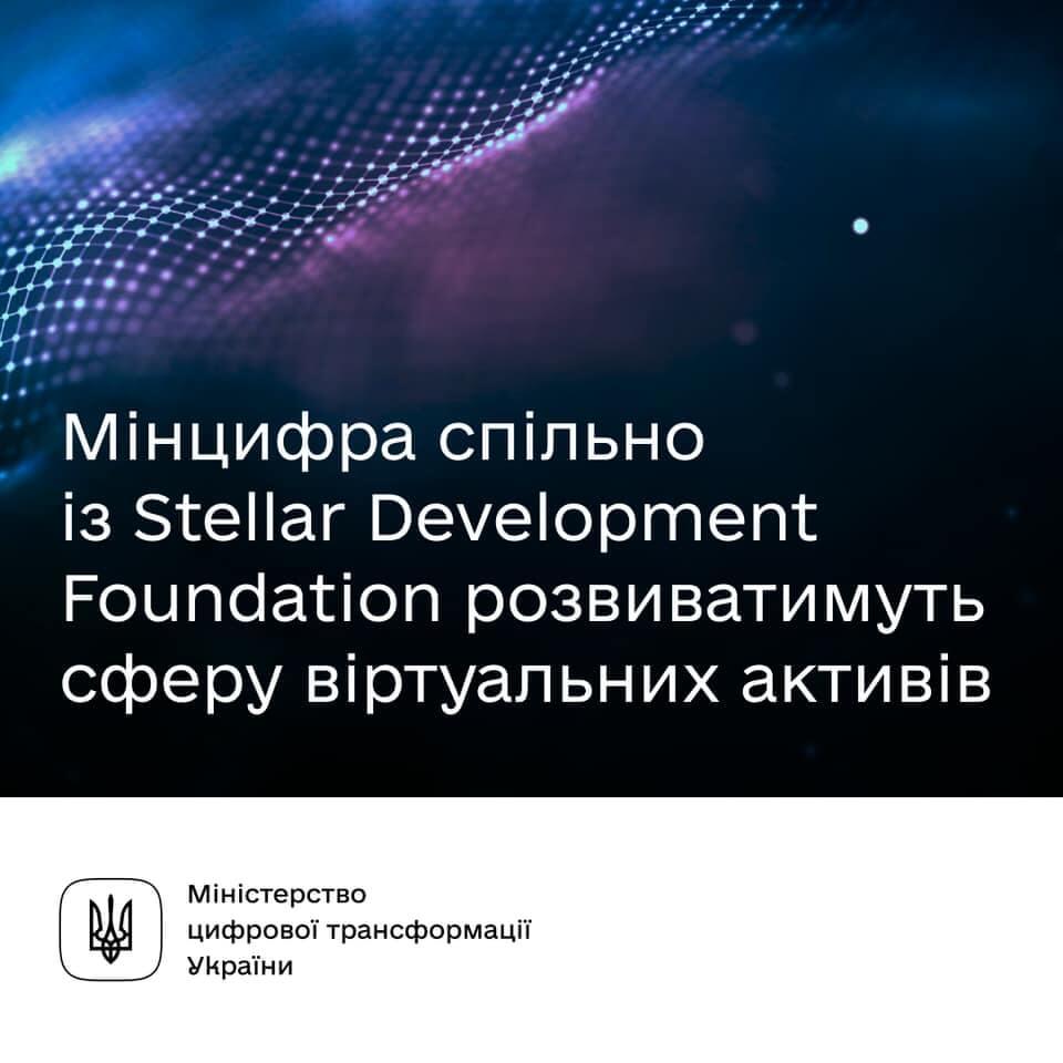 Ukrainas valdība paraksta vienošanos ar Stellar