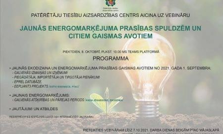 PTAC rīko bezmaksas semināru ''Jaunās energomarķējuma prasības spuldzēm un citiem gaismas avotiem''