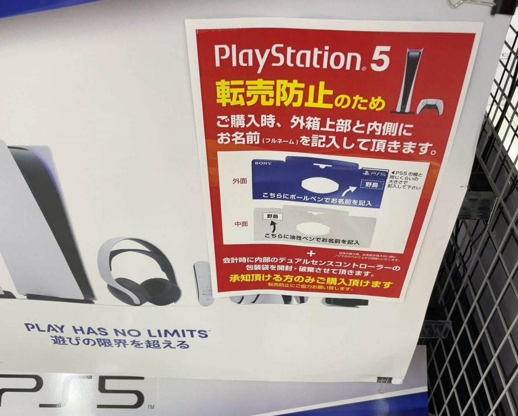 Kā Japānā ierobežo PlayStation 5 pārpircējus
